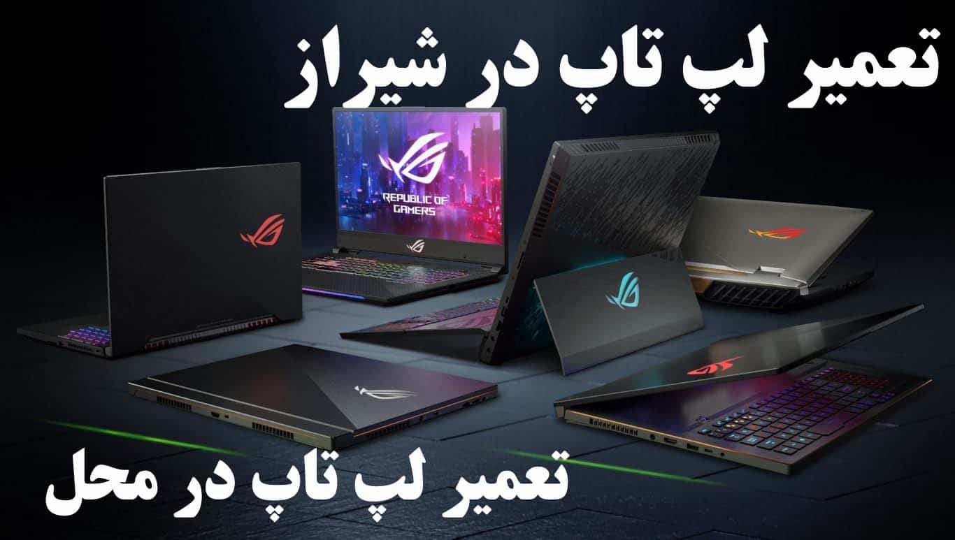 تعمیر لپ تاپ شیراز